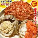【最大4302円OFF】カニ 青森の毛蟹 トゲクリカニ 1k...