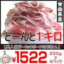 ドーンと1キロ!にんにくを食べて育った贅沢な豚!!青森県産【奥入瀬ガーリックポーク】国産豚肉切り落と