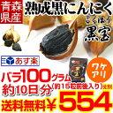 【送料無料】黒にんにく 青森産 訳あり 100g青森県産熟成黒にんにく 100グラム(約10日