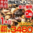 【送料無料】黒にんにく 青森産 C級 訳あり 1kg(500g×2個)約3か月分送料無料【黒にん