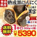 【送料無料】黒にんにく 青森産 1kg(500g×2個)約3か月分メール便送料無料【黒にんにく