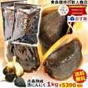 【送料無料】黒にんにく 青森産 1kg(500g×2個)約3か月分メール便送料無