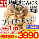 【送料無料】黒にんにく 小玉 青森産 1kg(500g×2個)約50玉〜80玉送料無料青森県産にん