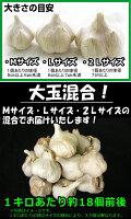 青森県産にんにく青森厳選にんにくサイズ混合大玉混合