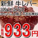 【レバ刺し用ではございません】鮮度保証!青森県産の牛レバー!933円P11Sep16