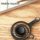 ※メール便送料無料※Mobile Joystick モバイルジョイスティック ゲームパッド ゲームコントローラー Android/IOS機種対応 スマホ/タブレット対応 (黒)