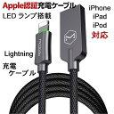 メール便送料無料 LEDライト搭載 iPhone ライトニングケーブル LEDライトiPhoneケーブル 充電ケーブル 1.2m アイフォンiPhonex iPhone8..