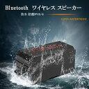 bluetooth 防水スピーカー ブルートゥース スピーカー 防水 iPhone8 iPhoneX 対応 高音質 重低音 大音量 スピーカー ブルートゥース ワイヤレス スピーカー テレビ用 PC スマートフォン 有線 ステレオ アウトドア 小型 車 アウトドアスピーカー