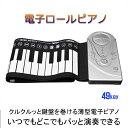 送料無料 超薄型軽量 49鍵盤 ロール 電子ピアノ ハン