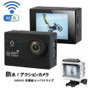 防水 アクションカメラ 1080HD 多機能 コンパクトサイズ 防水カメラ 潜水30mまで 広角170°高精度 Wi-Fi対応 手ぶれ補正 アウトドア キャンプ 自転車 バイク 登山 ダイビング