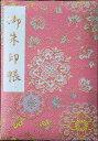 京都伏見の御朱印帳 膨らし表紙 上金襴 かわいい 花柄 Mサイズ16x11センチ 48ページ ビニールカバー付き 奉書紙