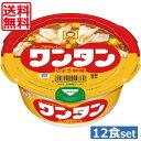 送料無料 マルちゃん ワンタン カップ ミニ 醤油 32g ×12食 【1箱】(わんたん 雲呑 インスタント)東洋水産