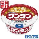 送料無料 マルちゃん ワンタン カップ ミニ 坦坦スープ 32g ×12食 【1箱】(わんたん 雲呑 インスタント)東洋水産