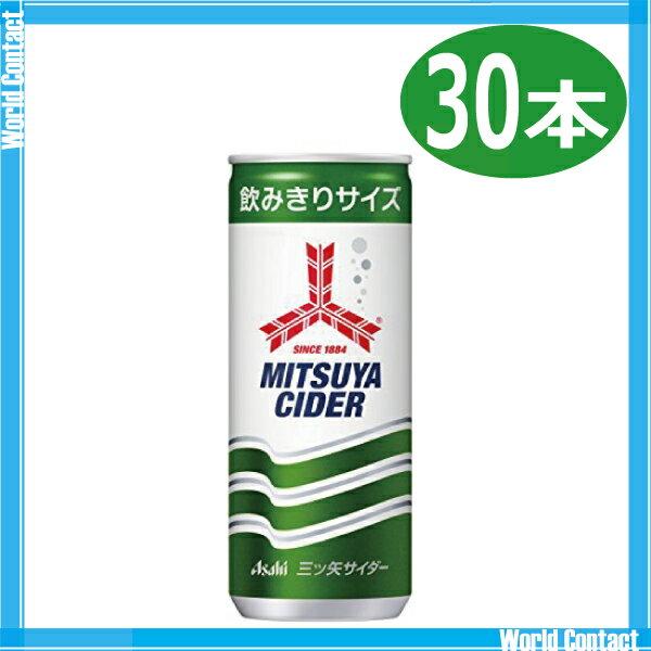 【期間限定】アサヒ 三ツ矢サイダー250ml缶×30本(1ケース)