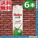 【送料無料】マリー 100%ココナッツウォーター 1000ml ×6本 Malee