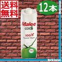 【送料無料】マリー 100%ココナッツウォーター 1000ml×12本 Malee