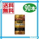 【送料無料】アサヒ飲料 ワンダ 金の微糖 185g缶×90本(3箱) 【Asahi Wonda】【 缶