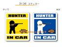 IN CAR ステッカー大人バージョン【猟師・ハンターバージョン(イノシシ・猪・いのしし)】〜HUNTER が乗っています〜・カー用品・おもしろシール・車に  ハンター・ハンティング・猟銃・マタギ・狩猟