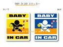 BABY IN CAR ステッカー(シール)【ハンドボールバージョン】〜赤ちゃんが乗っています〜・カー用品・かわいいあかちゃんグッズ・セ..