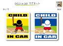 CHILD IN CAR マグネット〜子供が乗っています〜・カー用品・かわいい 子どもグッズ・セーフティードライブ・パパママ・打者・スラッガー・ヒッター,KIDS