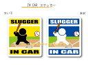 IN CAR ステッカー大人バージョン【野球・バッターバージョン】〜選手が乗っています〜・カー用品・おもしろシール・セーフティードライブ・車に・打者・スラッガー・ヒッター SLUGGER