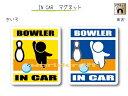 IN CAR マグネット大人バージョン【ボウリング(青いボール)バージョン】〜選手が乗っています〜・カー用品・おもしろ かわいいマグネットシート・車に・ボーリング BOWLER