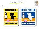 IN CAR マグネット大人バージョン【ボウリング(ピンクのボール)バージョン】〜選手が乗っています〜・カー用品・おもしろ かわいいマグネットシート・車に・ボーリング BOWLER