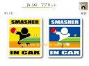 IN CAR マグネット大人バージョン【卓球バージョン】〜選手が乗っています〜・カー用品・おもしろ かわいいマグネットシート・車に・..