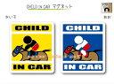 CHILD IN CAR マグネット【競馬・乗馬ジョッキーバージョン】〜子どもが乗っています〜・カー用品・子育てグッズ・セーフティードライブ・パパママ・KIDS