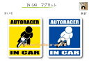 IN CAR マグネット大人バージョン【バイク・オートレースバージョン】?AUTORACER が乗っ