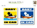 BABY IN CAR マグネット【モーターボート ボートレース 競艇バージョン】〜赤ちゃんが乗っています〜 カー用品 かわいいあかちゃんグッズ セーフティードライブ パパママ 海だいすき