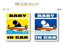 BABY IN CAR ステッカー(シール)【モーターボート ボートレース 競艇バージョン】〜赤ちゃんが乗っています〜 カー用品 かわいいあかちゃんグッズ セーフティードライブ パパママ 海だいすき