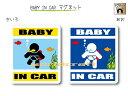 BABY IN CAR マグネット【スキューバダイビングバージョン】〜赤ちゃんが乗っています〜・カー...
