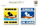 CHILD IN CAR マグネット【競艇・ボートレースバージョン】〜子供が乗っています〜・カー用品・かわいい 子どもグッズ・セーフティードライブ・パパママ,K...