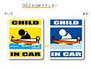 CHILD IN CAR ステッカー(シール)【競艇 ボートレースバージョン】〜子供が乗っています〜 カー用品 かわいい 子どもグッズ セーフティードライブ パパママ,KIDS 海大好き モーターボート