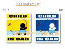 CHILD IN CAR ステッカー(シール)【釣りバージョン】〜子供が乗っています〜・カー用品・かわいい 子どもグッズ・セーフティードライブ・パパママ,KIDS ・海大好き・フィッシング