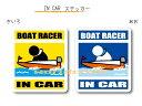 IN CAR ステッカー大人バージョン【競艇 ボートレースバージョン】〜BOAT RACERが乗っています〜 カー用品 おもしろシール セーフティードライブ 車に モーターボート
