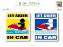 IN CAR マグネット大人バージョン〜JET SKIERが乗っています〜・カー用品・おもしろ かわいいマグネットシート・車に  海・水上バイク