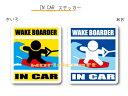IN CAR ステッカー大人バージョン【ウェイクボード バージョン】〜WAKEBOARDERが乗っています〜・カー用品・おもしろシール・セーフテ..