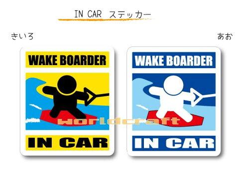 IN CAR ステッカー大人バージョン【ウェイクボード バージョン】〜WAKEBOARDERが乗っています〜・カー用品・おもしろシール・セーフティードライブ・車に・ウェイクボーダー・サーファー・海・波乗り