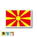 ■マケドニア国旗ステッカー(シール) 屋外耐候耐水 Sサイズ 5cm×7.5cm ヨーロッパ /スーツケースや車などに! 防水仕様