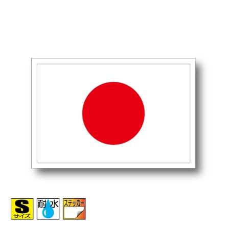 ■日本国旗ステッカー(シール)屋外耐候耐水 Sサイズ 5cm×7.5cm 日章旗・日の丸 アジア /スーツケースや車などに! 防水仕様 日本応援!応援グッズ