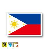 ■フィリピン国旗ステッカー(シール)屋外耐候耐水 Sサイズ 5cm×7.5cm アジア /スーツケースや車などに! 防水仕様