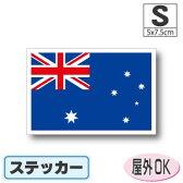 ■オーストラリア国旗ステッカー(シール)屋外耐候耐水 Sサイズ 5cm×7.5cm /スーツケースや車などに! 防水仕様