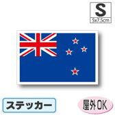 ■ニュージーランド国旗ステッカー(シール)屋外耐候耐水 Sサイズ 5cm×7.5cm /スーツケースや車などに! 防水仕様