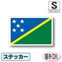 ■ソロモン諸島国旗ステッカー(シール)屋外耐候耐水 Sサイズ 5cm×7.5cm /スーツケースや車などに! 防水仕様