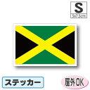 ■ジャマイカ国旗ステッカー(シール)屋外耐候耐水 Sサイズ 5cm×7.5cm /スーツケースや車などに! 防水仕様
