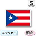 ■プエルトリコ国旗ステッカー(シール)屋外耐候耐水 Sサイズ 5cm×7.5cm /スーツケースや車などに! 防水仕様