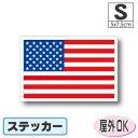■アメリカ国旗ステッカー(シール)屋外耐候耐水 Sサイズ 5cm×7.5cm/アメリカン バイクにも /スーツケースや車などに! 防水仕様
