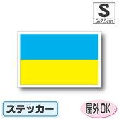 ■ウクライナ国旗ステッカー(シール)屋外耐候耐水 Sサイズ 5cm×7.5cm /スーツケースや車などに! 防水仕様